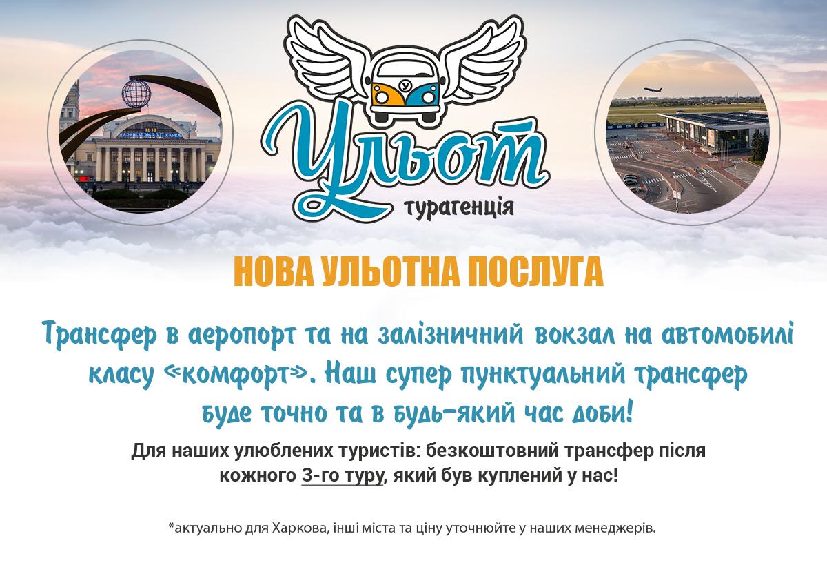 Трансфер в аеропорт та на залізничний вокзал Харків